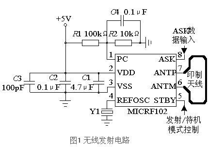 单片机无线串行接口电路设计