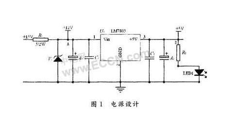 13.8v对讲机车载电源电路图