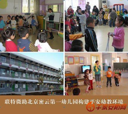 品继在北京市蓝天幼儿园和