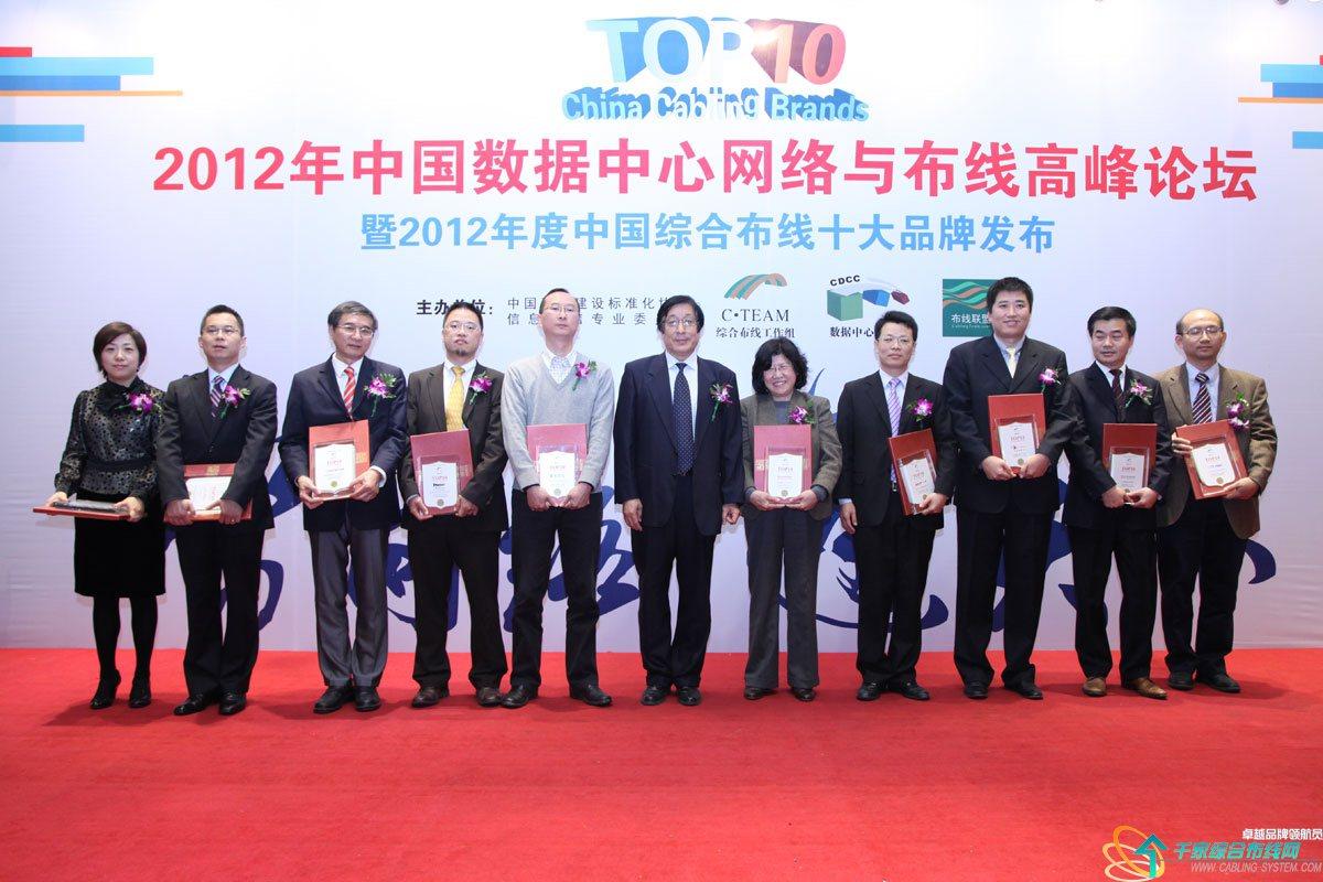 2012年中国数据中心网络与布线高峰论坛