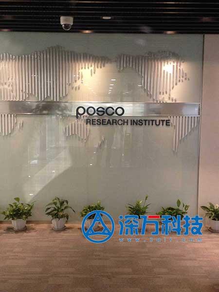 浦项POSCO视频会议项目顺利竣工